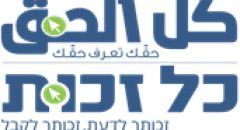 """يطلق موقع كل الحق وفيسبوك- إسرائيل """"تشات بوت"""" مخصص للبحث عن الحقوق"""