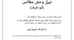 المغار : نبيل وحش مطانس ( ابو اشرف ) ينتقل للأمجاد السماوية