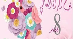 بمناسبة يوم المرأة العالمي: معطيات حول النساء والشابات العربيات في البلاد