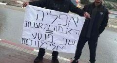 وقفات احتجاجية ضد هدم البيوت العربية في اللد