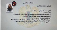 """""""الجيش الوطني الليبي"""": يقبض على  الارهابي المصري محمد السنبختي"""
