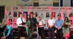 دير حنا: اعلان نتائج  سوبر ستار العرب