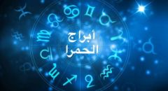حظك اليوم وتوقعات الأبراج السبت 2020/12/19