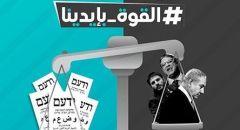 المشتركة: مؤشرات إيجابية لارتفاع نسبة التصويت في البلدات العربية إلى 23٪