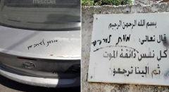 """خط وكتابة شعارات """"الموت للعرب"""" بمقبرة الصديق في عرابة"""