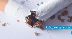 اليوم العالمي لمكافحة التدخين | المجتمع العربي هو أكثر المتضررين من التدخين