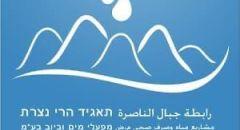 رابطة جبال الناصرة تعلن إغلاق مكاتب الخدمة والتوقف عن استقبال المراجعين