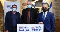 انطلاق حملة الانتخابية لحزب يش عتيد من مدينة الطيبة