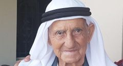 دير الاسد: وفاة الحاج ابو كامل محمود محمد ذباح