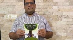 صدر  حديثا  :  كتاب الإعاقة  وتقبل  الاخر  في أدب الأطفال  ، للأديب سهيل  إبراهيم  عيساوي
