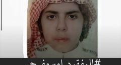 """السعودية.. سلطات مكة المكرمة تكثف البحث عن """"أمير"""""""