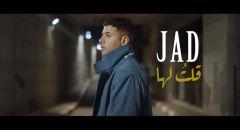 الرابر ابن قرية الرامة جريس جاد أبو شرقي  يطرح أول أغنية راب خاصه.