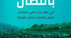 الجبهة الديمقراطيّة للسلام والمساواة اليوم الجمعة حملة الكترونيّة ضد العنف المستشري في المجتمع العربي