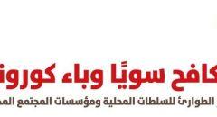 في ظل انتشار  وباء كورونا:  انطلاق مقرّ الطوارئ الأول للمجتمع العربي في النقب