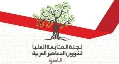 لجنة المتابعة تقرّ إحياء ذكرى هبة القدس والاقصى بمظاهرة قطرية في سخنين