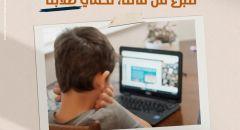 نتبرّع من مالنا، نحمي طلابنا:  أكثر من 400 طالب وطالبة في قرية البعنة لا يمتلكون حاسوبًا