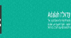 تعقيب مركز عدالة على توجه وزير القضاء الإسرائيلي، لمسؤول شكاوى الجمهور حول قضية قتل الشهيد يعقوب أبو القيعان