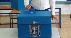 للمرة الرابعة خلال عامين: فتح صناديق الاقتراع وانطلاق الانتخابات للكنيست الـ24