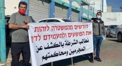 تظاهرة في طمرة امام مركز الشرطة احتجاجًا على العنف واطلاق النار في الاونة الاخيرة