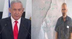 نتنياهو يعتذر لعائلة ابو القيعان : جعلوا منه مخربا لكي يمسوا بي ,, والعائلة تطالب بحقها