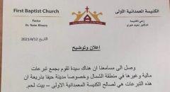 سيدة من منطقة حيفا تقوم بالنصب والاحتيال وتجمع تبرعات باسم الكنيسة المعمدانية بيت لحم