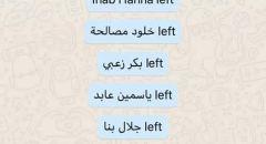 خروج جماعي للصحافيين العرب من مجموعة الناطق بلسان الشرطة