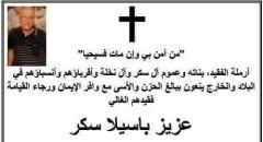 دير حنا : وفاة عزيز باسيلا سُكر