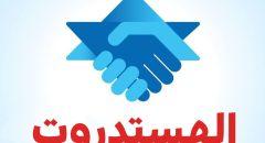 التوقيع على اتفاقية عمل جماعية لحوالي 800 من العاملين في شتراوس لمياه الشرب