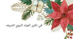 قصيدة في ذكرى المولد النبوي الشريف / للأستاذ سميح إشقير