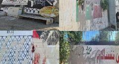مجهولون يقومون بمحو وتخريب جداريات فلسطينية في مدينة الناصرة