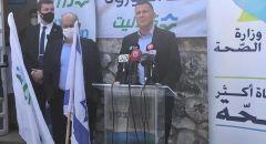 وزير الصحة يزور مدينة الناصرة: خلال اشهر قليلة سنشعر بعودة حياتنا قبل جائحة الكورونا لكن لا بد من تشديد إلاغلاق لأسبوعين