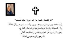 الرامة: نبيه عيسى نخلة (ابو جبرا) ينتقل للامجاد السماوية عن عمر ناهز 87 عامًا