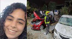 استشهاد خليل عوض وابنته نادين بعد سقوط صاروخ على منزل قرب مدينة اللد