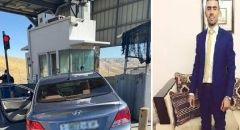 استشهاد الشاب احمد عريقات برصاص الشرطة الاسرائيلية قرب حاجز أبو ديس - القدس