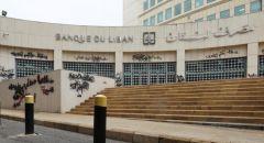 """""""البنك المركزي اللبناني """" ينسق مع المصارف اللبنانية  لتحديد سعر الصرف اليومي للدولار"""