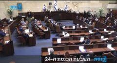 مراسم انطلاق الكنيست الـ 24 | نواب من القائمة المشتركة يرفضون اداء اليمين الدستوري
