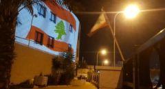 تضامنًا مع ضحايا كارثة مرفأ بيروت إضاءة مبنى بلديّة عرابة بالعلم اللبناني