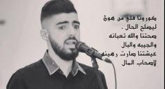 """الرامة: الفنان جميل فارس يطلق اغنية """"شو اللي عمبصير"""" عن الكورونا"""