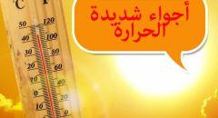 حالة الطقس: أجواء خماسينية مغبرة مع ارتفاع آخر على درجات الحرارة ووزارة الصحة تحذر