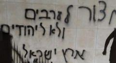 مستوطنون يخطون شعارات عنصرية على جدران مسجد ويحرقونه قرب رام الله