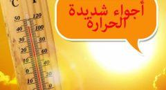 أجواء شديدة الحرارة تجتاح البلاد ووزارة الصحة تحذّر الجمهور من موجة الحرّ الشديد المتوقّعة في الأيام القريبة