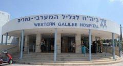 مستشفى نهاريا:  إصابة طبيب بكورونا  ودخول الطاقم للحجر الصحي