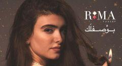 """ريما يوسف تُطلق """"بوصفلك"""" مع Universal Music MENA"""