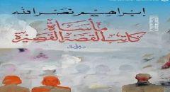 """هواجس ما بعد الكتابة في رواية """"مأساة كاتب القصة القصيرة"""" / كتب : فراس حج محمد"""