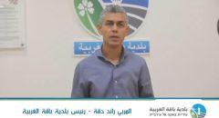 82 مصاباََ بالكورونا في باقة الغربية ورئيس البلدية يناشد الجميع بضرورة الإلتزام