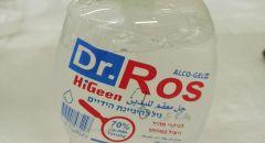 وزارة الصحة تحذر المواطنين من استخدام هذه المنتجات