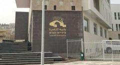 بلدية الناصرة: انتظام التعليم غدًا كالمعتاد في كافّة المؤسسات التعليمية بالمدينة