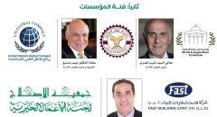 مؤسسة منيب وانجلا المصري تفوز بالجائزة الدولية في مجال المسؤولية المجتمعية