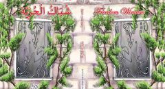شبّاك الحرّيّة - للشّاعر الأديب: وهيب نديم وهبة
