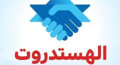 إعلان نزاع عمل في الحكم المحلي لعدم منح مقابل مادي مناسب لمساعدات المدارس والحضانات